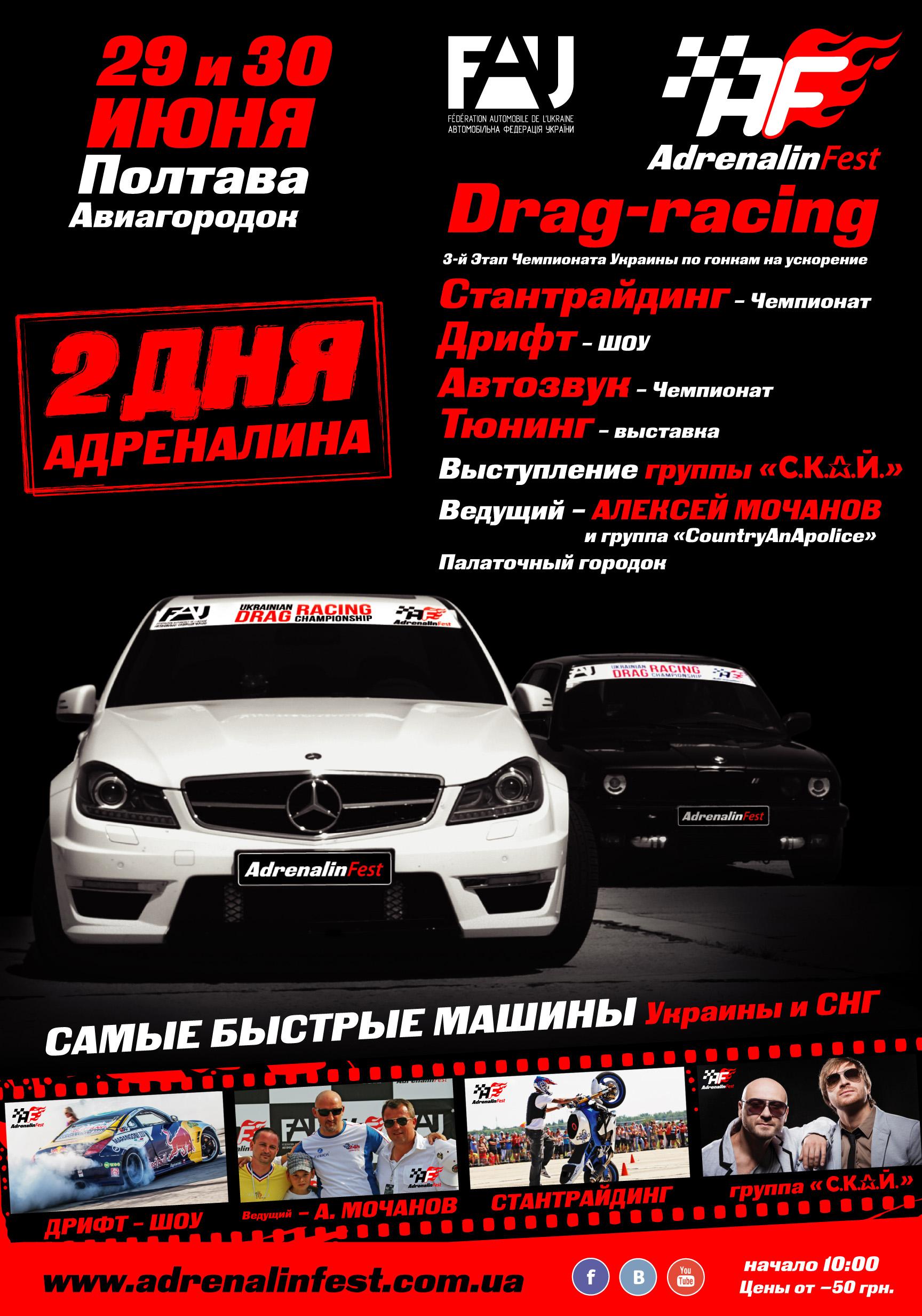 http://adrenalinfest.com.ua/wp-content/uploads/2013/04/AdrenalineFest_A3_Poltava_New.jpg