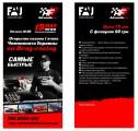 AdrenalineFest_Flaer