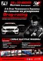 AdrenalineFest_A4_Poltava_INET